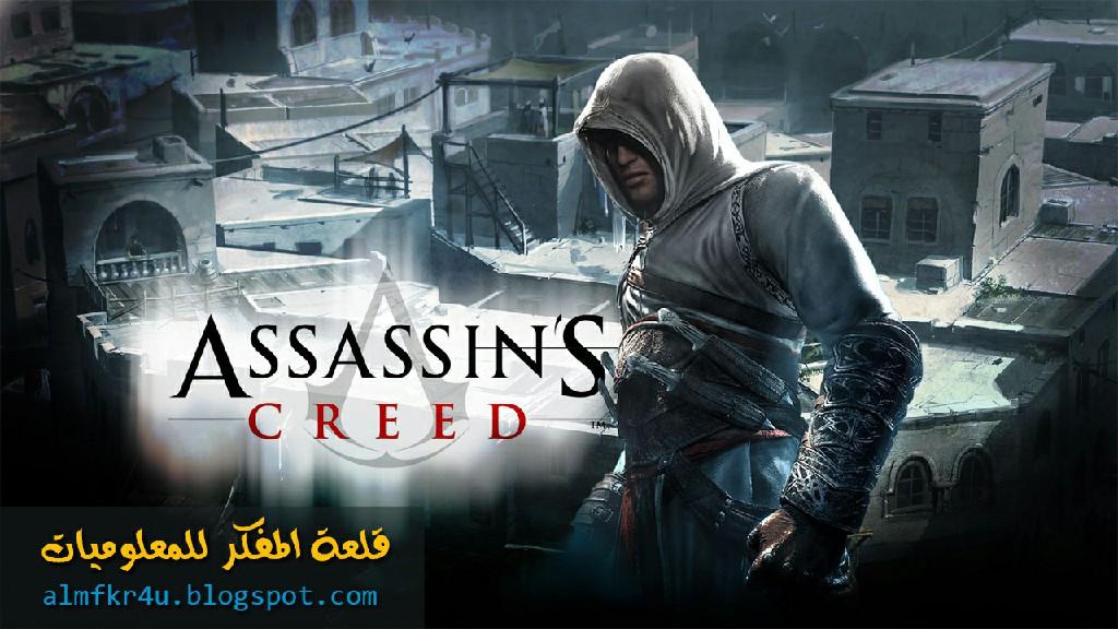 كيفية تحميل لعبة ثورة القتلة Assassin's Creed 1 الجزء الأول كاملة برابط مباشر - أساسنز كريد 1