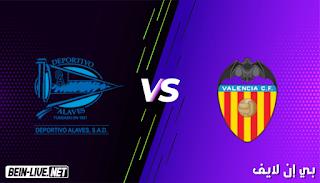 مشاهدة مباراة فالنسيا وألافيس بث مباشر اليوم بتاريخ 27-08-2021 في الدوري الإسباني