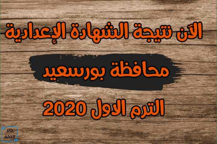 نتيجة الشهادة الإعدادية محافظة بورسعيد الترم الاول بالاسم ورقم الجلوس 2020