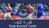 نتيجة  مباراة ليستر سيتي وآرسنال بث مباشر لايف 23-09-2020 كأس الرابطة الإنجليزية