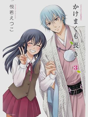[Manga] かけまくも畏き 第01-03巻 [Kakemakumo Kashikoki Vol 01-03] RAW ZIP RAR DOWNLOAD