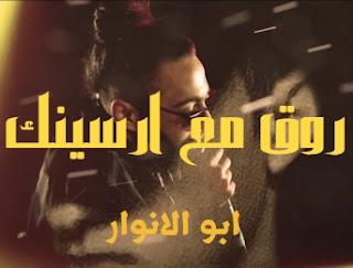 كلمات اغنيه روق مع ارسينك ابو الانوار