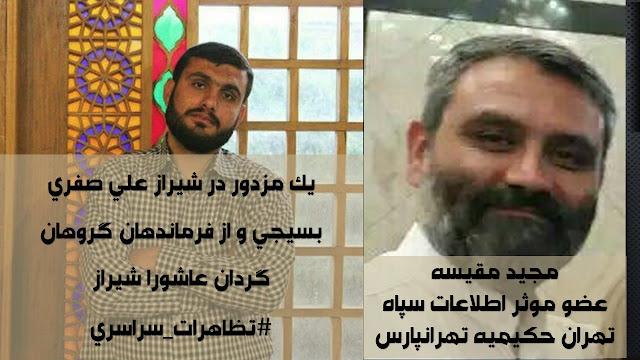 مجید مقیسه عضو موثر اطلاعات سپاه در حکیمیه تهران پارس علی صفری بسیجی و از فرماندهان گروهان گردان عاشورا شیراز