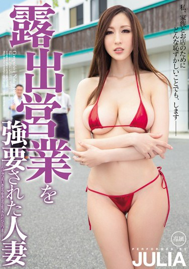 MIDE-008 (Decensored)