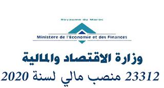 تفاصيل المناصب المالية في قانون المالية لسنة 2020 المنشورة في الجريدة الرسمية- عدد المناصب: 23312 منصب مالي