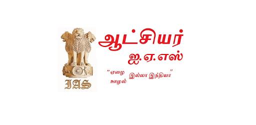 MEMES மூலம் அரசு அதிகாரிகளை உருவாக்கும் ஆட்சியர் கல்வி IAS அகாடமி