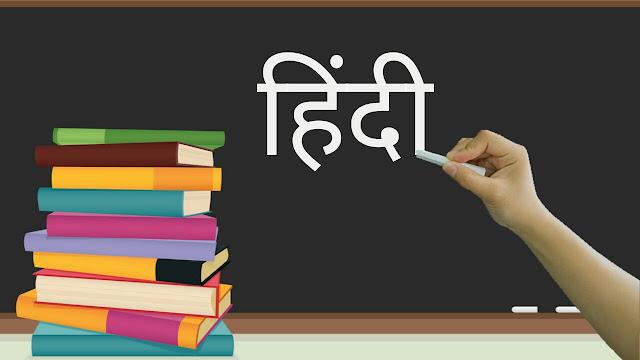 हिंदी, हिंदी दिवस, hindi, hindi diwas
