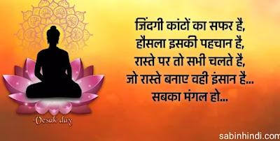 wallpaper buddha quotes in hindi