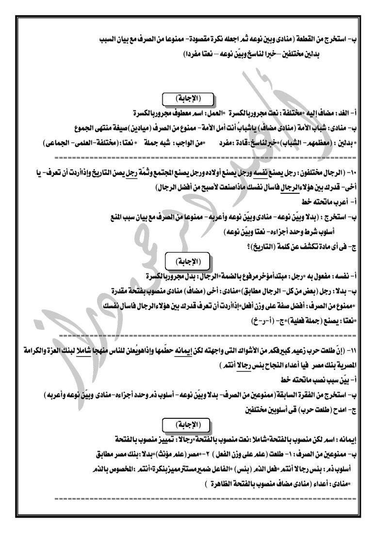 تديبات نحو مجابة للصف الثالث الاعدادي الفصل الدراسي الأول أ/ عبد الرحمن دراز 6