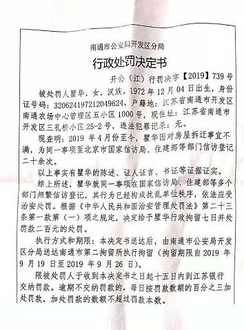 只缘信访登记达二十余次,南通瞿华被罚款并拘留七日