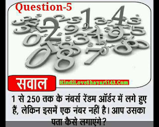 Interview question answer