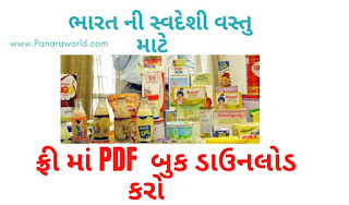 indin swadeshi Product List In india 2020  PDF Download