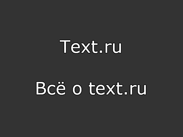Text.ru - всё о text.ru