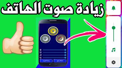 مشكلة إنخفاض الصوت في هواتف الاندرويد | رفع و زيادة الصوت