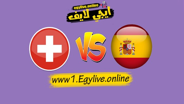 نتيجة مباراة اسبانيا وسويسرا كورة لاين اليوم بتاريخ 10-10-2020 في دوري الأمم الأوروبية