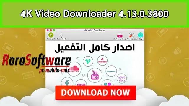 تحميل برنامج 4k Video Downloader 4.13 لتحميل مقاطع الفيديو من مواقع التواصل الاجتماعى