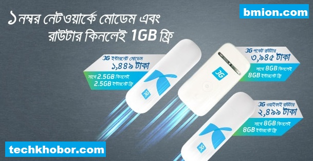 Grameenphone-gp-3G-Pocket-Wifi-Router-price-specification-2499tk-3945Tk-Offer-1GB-Free-Buy-8GB-Get-8GB-Free
