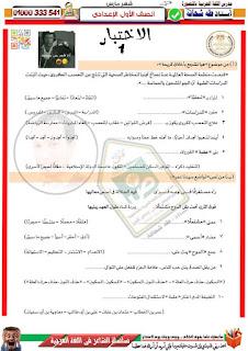 ٣ نماذج امتحانات شهر مارس لغة عربية الصف الأول الإعدادى اختيار من متعدد
