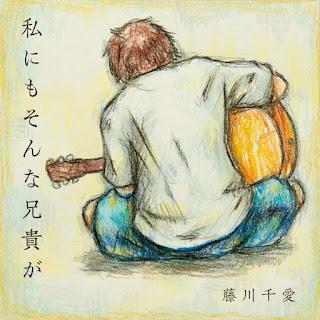 CHIAI FUJIKAWA (藤川千愛) WATASHI NI MO SONNA ANIKI GA
