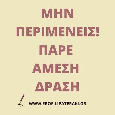 apofasi epitihia