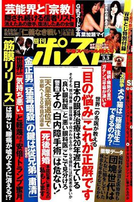 週刊ポスト 2017年03月03日号 raw zip dl