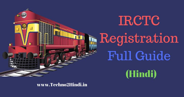 How To Create New Account On IRCTC New Website in Hindi