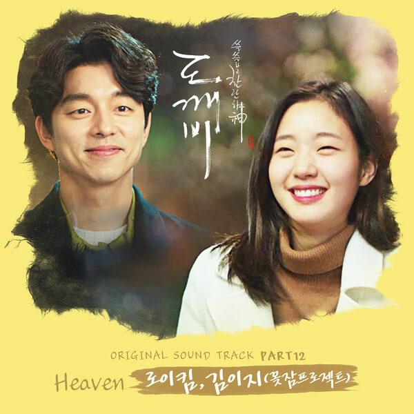 Roy Kim (로이킴) & EZ (김이지) [Ggotjam Project (꽃잠프로젝트)] – HEAVEN Lyrics [Goblin (도깨비) OST Part 12]