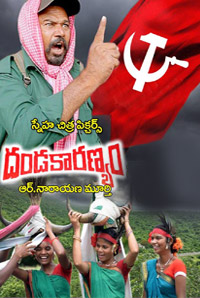 Watch Dandakarunyam (2016) DVDScr Telugu Full Movie Watch Online Free Download