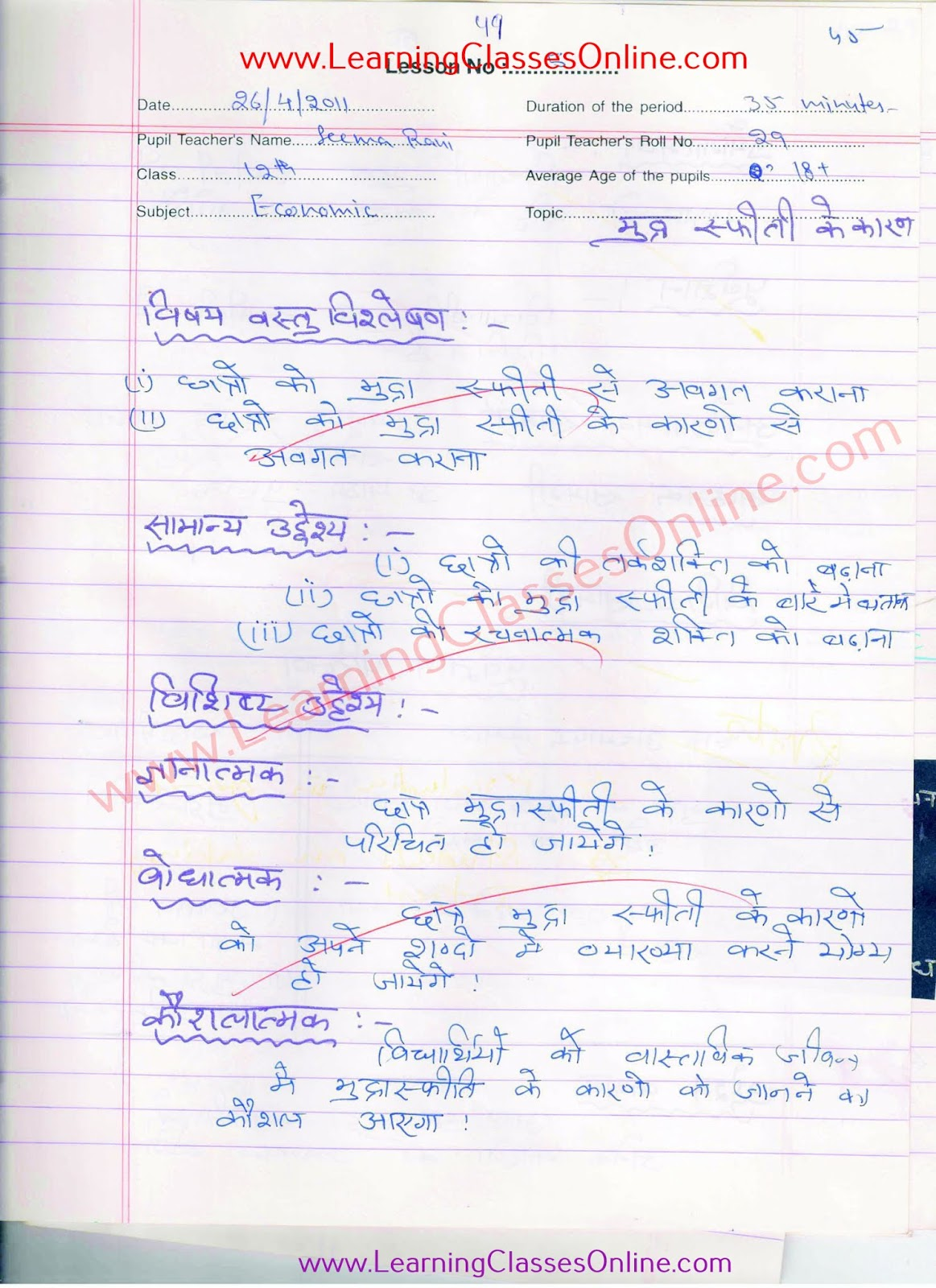 Economics Lesson Plan in Hindi on Inflation ( मुद्रा स्फीति ) for Class 9 teachers free download pdf