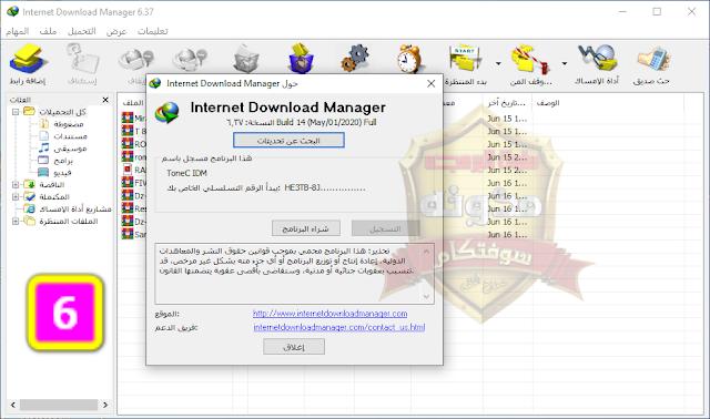 ارووع واحسن نسخة من الداونلود مانجر تم تحديث البرنامج عالمياً لتحمبل الملفات نسخة مفعلة Internet Download Manager 6.37.14