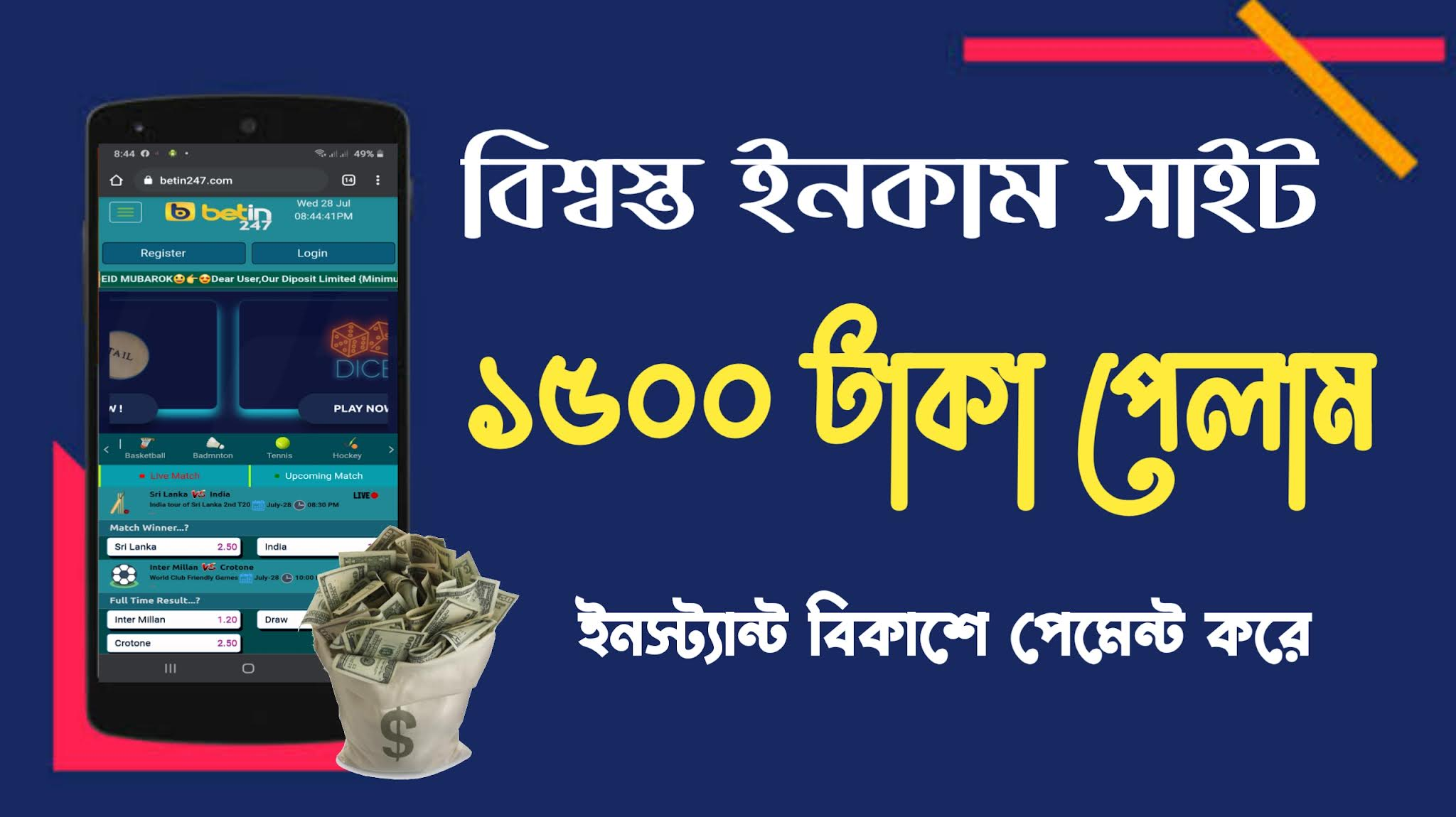 লুডু খেলে ইনকাম করুন এবং বিকাশে টাকা নিন। লাইভ পেমেন্ট প্রুফ ! Bkash payment income apps BD
