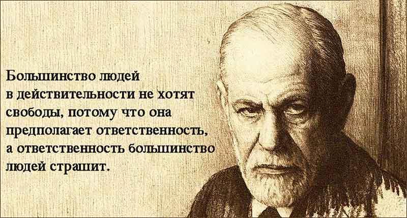 Sigmund Freud | Зигмунд Фрейд на Фотоньюс Пост