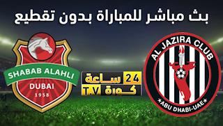 مشاهدة مباراة الجزيرة وشباب الأهلي دبي بث مباشر بتاريخ 03-10-2019 دوري الخليج العربي الاماراتي