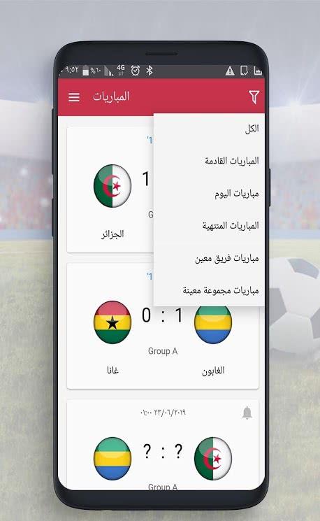 تحميل تطبيق كأس إفريقيا 2019 - مصر للأندرويد 2019 - صورة لقطة شاشة (5)