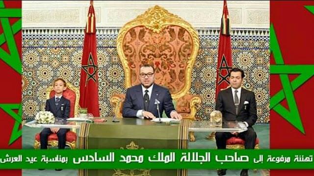 تهنئة مرفوعة إلى صاحب الجلالة الملك محمد السادس نصره الله بمناسبة عيد العرش المجيد