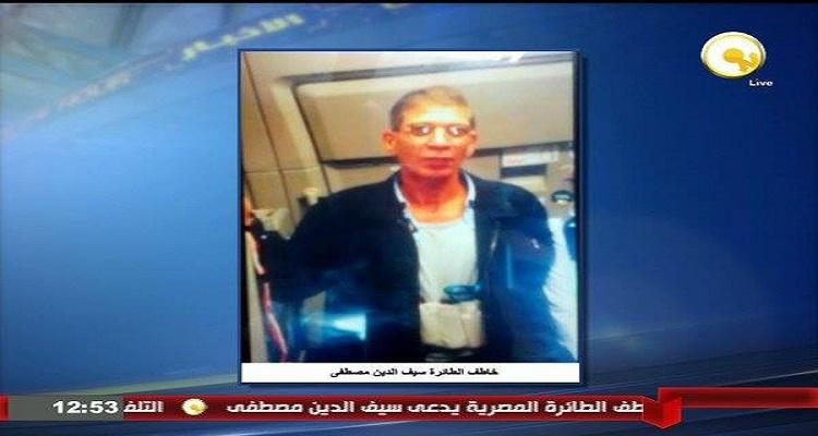 القبض على خاطف الطائرة المصرية