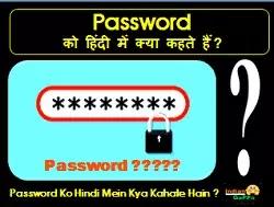 Password को हिंदी में क्या कहते हैं - सटीक जवाब बिना बकवास