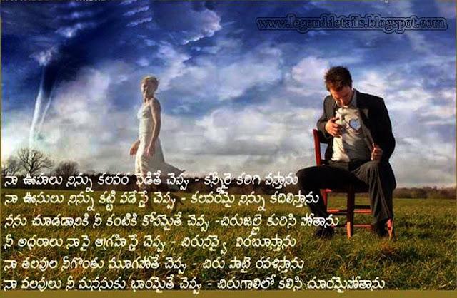 Telugu Love Letter In Telugu Language