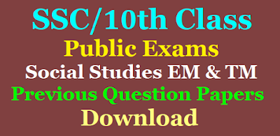 SSC/10th Class Public Exams Social Studies New Pattern Blue Print Model Previous Question Papers Download /2020/03/SSC-10th-Class-Public-Exams-Social-Studies-New-Pattern-Blue-Print-Model-Previous-Question-papers-Download.html