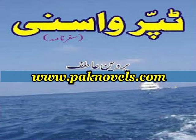 Tappar Wasni Safar Nama