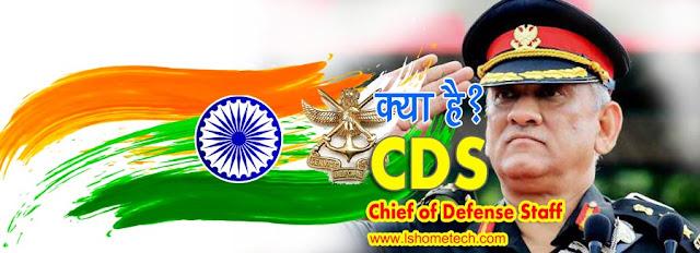 क्या है CDS/चीफ ऑफ डिफेंस? What is CDS/Chief Of Defense