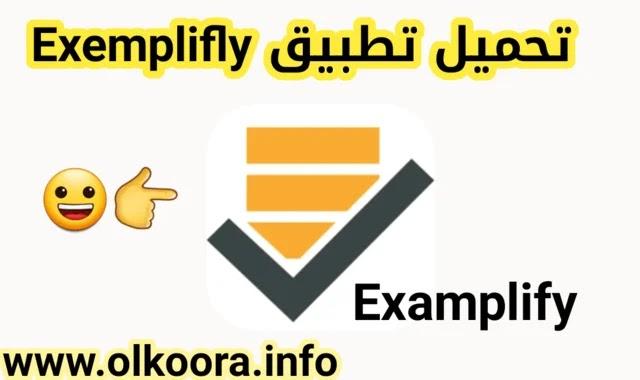 تحميل تطبيق Exemplify مجانا للأندرويد و للأيفون _ برنامج للامتحانات السعودية 2020