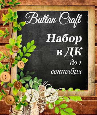 """Набор в ДК """"ButtonCraft"""""""