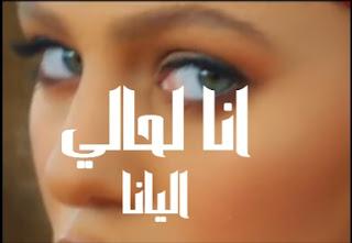 كلمات اغنيه انا لحالي اليانا مساري ana lhaly elyanna