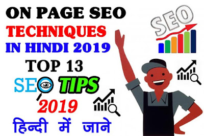 On Page Seo Techniques In Hindi 2019