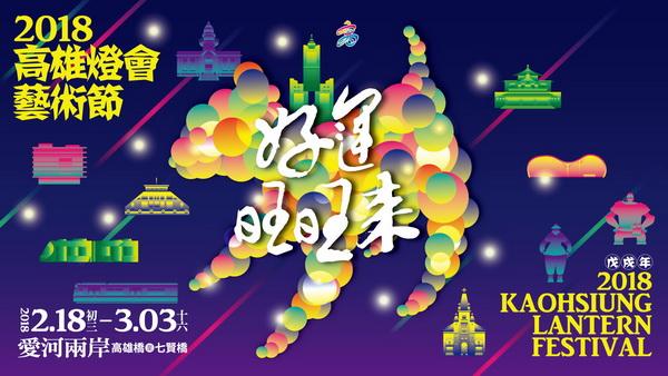 2018高雄燈會藝術節-好運旺旺來