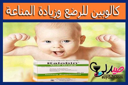 استخدام كالوبين للرضع لزيادة المناعة