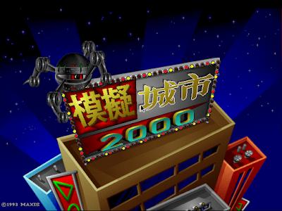 【Dos】模擬城市2000(SimCity)+攻略,EA經典SIM模擬系列!
