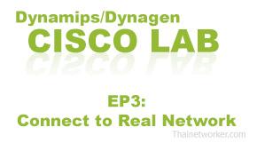 Dynamips/Dynagen ทำ LAB cisco ตอนที่ 3 (การเชื่อมต่อกับ network ภายนอก จริงๆ)