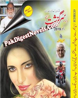 Sargazasht Digest December 2019  Download & Read Online